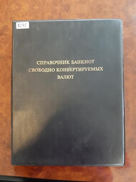 Довідник банкнот вільно конвертованих валют, 1992 р.в., інв.№ 5245