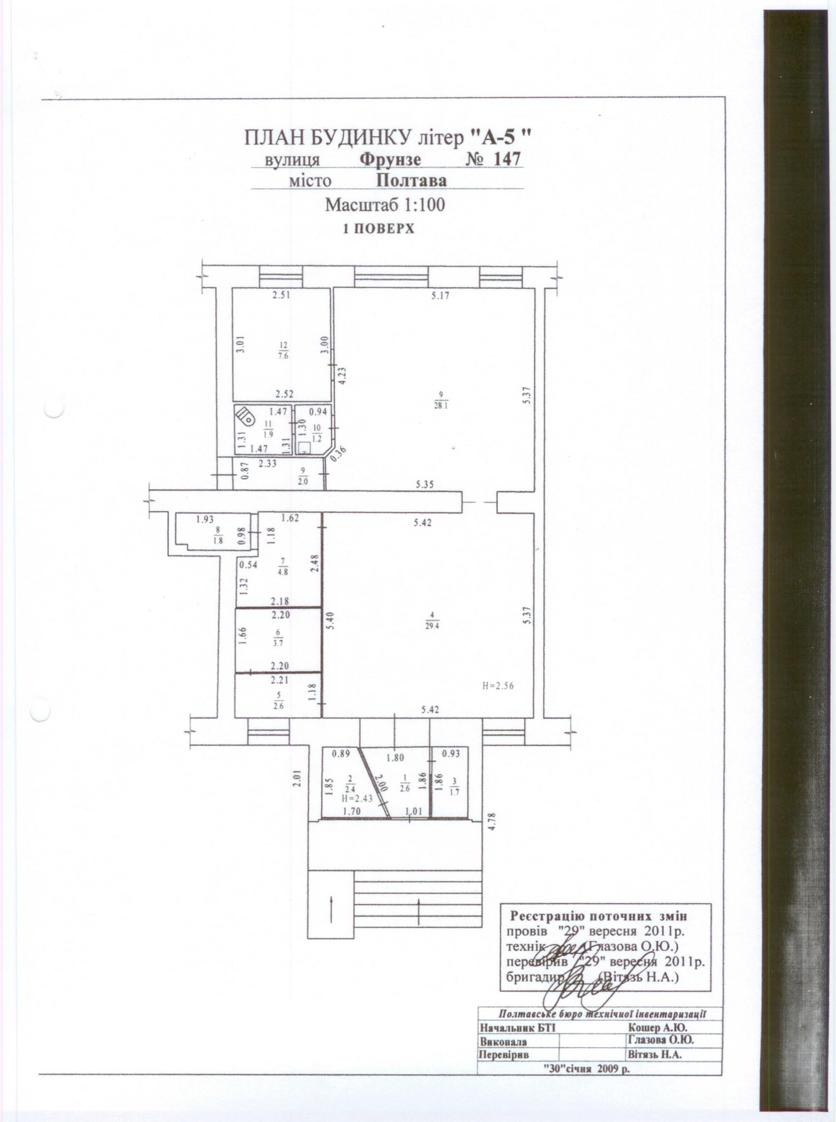 Нежитлові приміщення, що належать АТ «РОДОВІД БАНК» в житловому будинку А-5 (Приміщення 1-го поверху вбудоване в багатоквартирний житловий будинок), загальною площею 89,8 кв. м, що розташоване за адресою: м. Полтава вул. Європейська, буд. 147